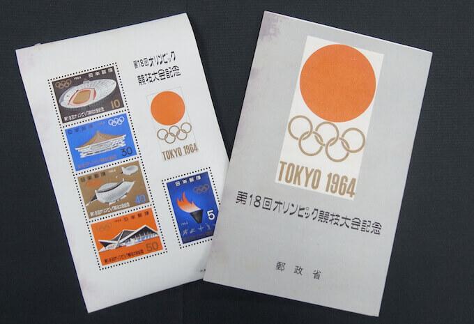 第18回オリンピック東京大会記念切手