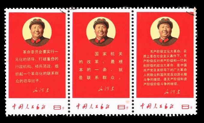 毛主席切手シリーズ