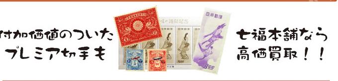 七福本舗の切手買取の特徴