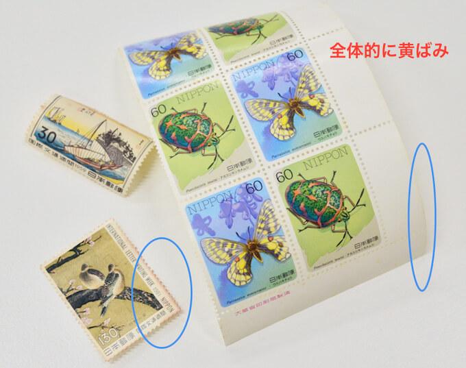 黄ばみ付切手