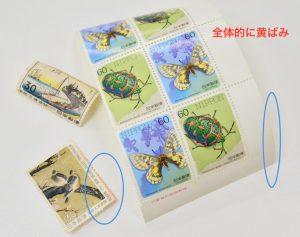 シミ汚れがあっても買取可能な切手