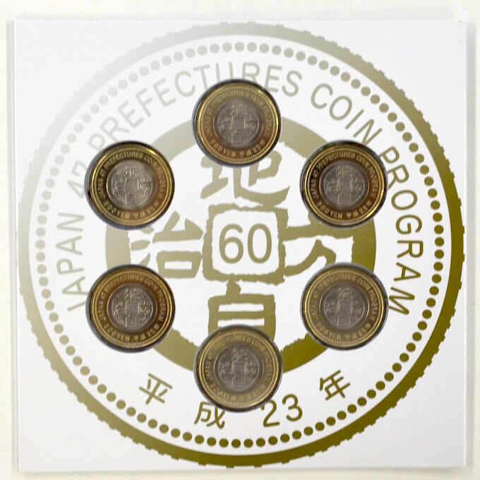 地方自治記念硬貨