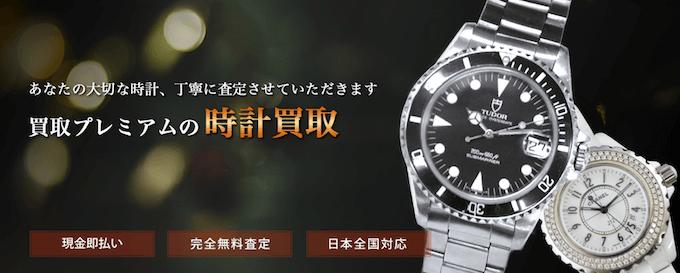 買取プレミアムの時計買取