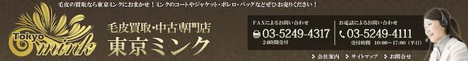 東京ミンク