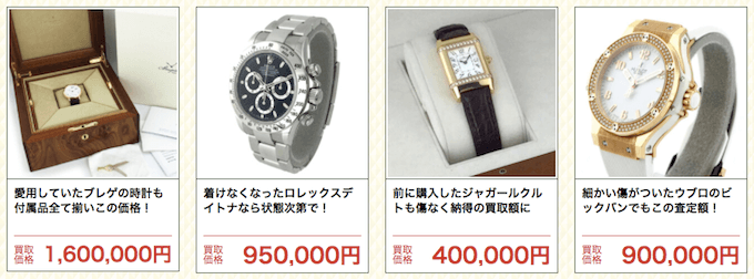 バイセルの時計買取実績