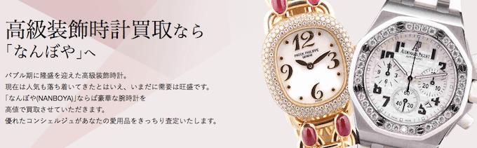 宝飾時計買取のなんぼや